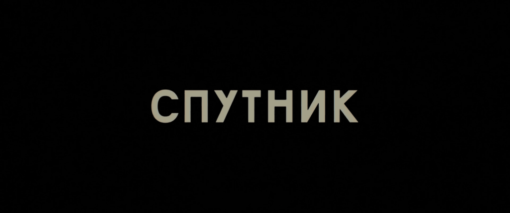 Sputnik (2020) Movie Title Card